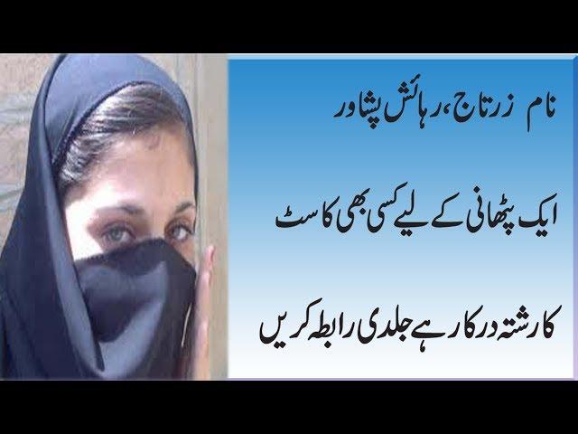 zaroorat rishta for pathani girl ,she live in peshawar detail in urdu.