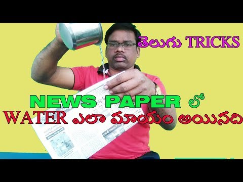 simple but amazing water trick with news paper/telugu videos and tricks