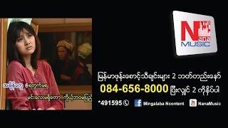 Repeat youtube video အလြမ္းမုိးစက္မ်ား - A Lwan Moe Satt Myar