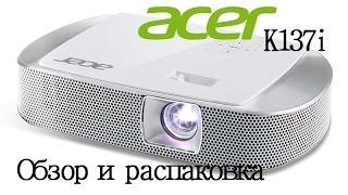 LED проектор Acer k137i Обзор и распаковка LED Projector Acer k137i review and unboxing(Всем привет! Сегодня мне в руки попал портативный проектор фирмы Асер, модель К137i. Отличный выбор для офиса..., 2015-07-17T16:41:50.000Z)