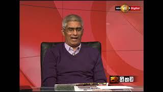 Pathikada Sirasa TV 29th November 2019 Thumbnail