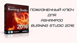 Пожизненный бесплатный ключ для Ashampoo Burning Studio 2016