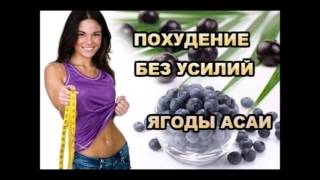 Похудеть просто  ягоды асаи