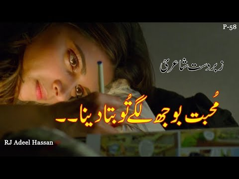 Muhbbat Bojh Lage Tu Bata Dena | Adeel |heart touching poetry | best urdu sad heart touching shayri|