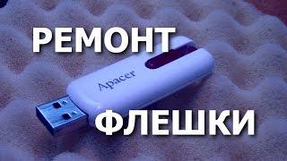 USB-флешка Apacer 2 Gb. Не определяется. ПК не видит накопитель (USB flash drive is not detected)(Наша группа Вконтакте: https://vk.com/club69870384 Замена неисправного резистора-предохранителя. Музыка: Lensko - Circles Моя..., 2014-11-14T22:39:23.000Z)