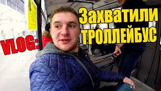 VLOG: ЗАХВАТИЛИ ТРОЛЛЕЙБУС НА ФАН ВСТРЕЧЕ !!!