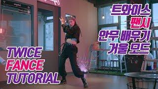"""[튜토리얼] TWICE """"FANCY"""" 트와이스 - 팬시 커버댄스 안무 배우기 / 거울모드 + 느리게 (Mirrored)"""