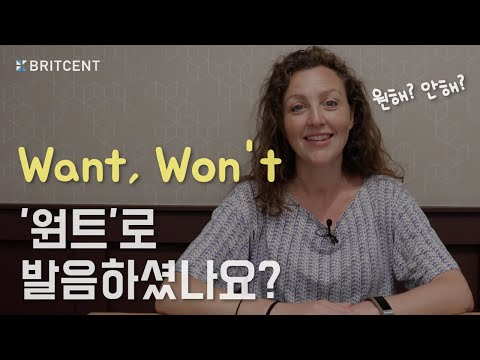 원어민은 'Won't'를 '원트'로 발음하지 않는다?
