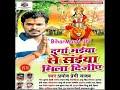 Durga Maiya Se Saiya Mila Dijiye Pramod Premi Yadav 2019 mp3 song Thumb