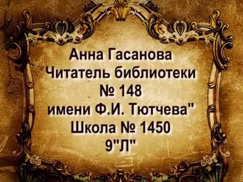 Изображение предпросмотра прочтения – Читательбиблиотеки №148 им.Ф.И. Тютчева читает произведение «Silentium» Ф.И.Тютчева