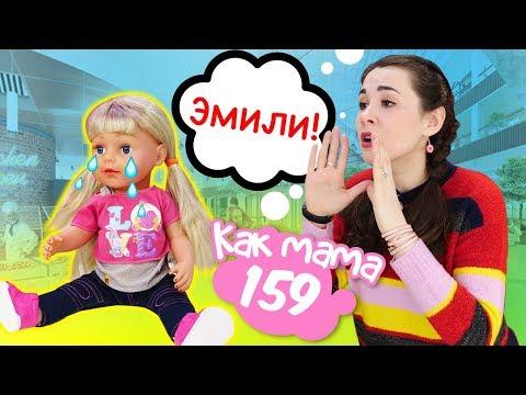 Беби Бон Эмили потерялась в магазине игрушек. Как мама 159 - шоу для девочек