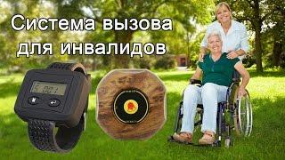 Система вызова для инвалидов | Call System for Disabled Person | callbells.net(Опыт использования беспроводной системы вызова для инвалида | Интервью с человеком, ухаживающим за лежачим..., 2017-01-23T15:48:31.000Z)