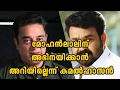 Kamal Hassan Says That Mohanlal Dont Know How To Act   Filmibeat Malayalam video