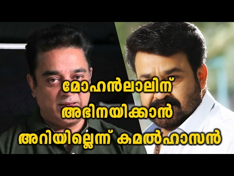 Kamal Hassan Says that Mohanlal Dont know How To Act | Filmibeat Malayalam