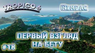 Tropico 6 beta _ #18 _ Атомная энергетика!