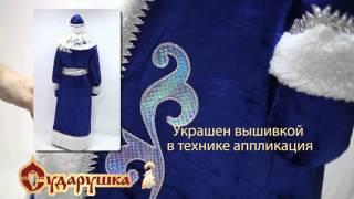Костюм Деда Мороза от фирмы Сударушка. Новый год!