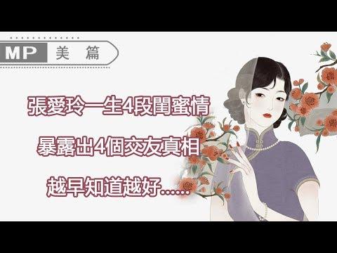 美篇:張愛玲一生4段閨蜜情,暴露出4個交友真相,越早知道越好......