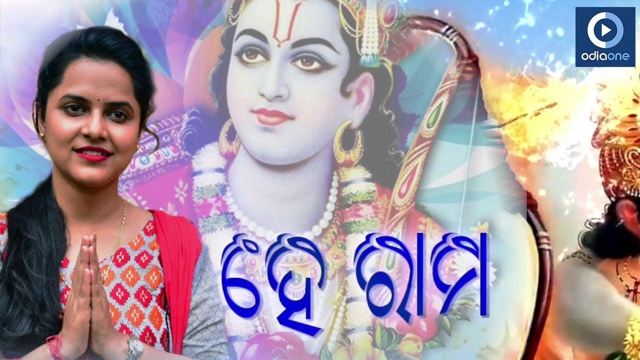 Download HEY RAMA || ASEEMA PANDA II ODIA BHAJAN || ODIAONE