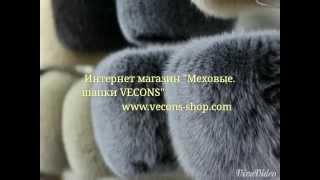 Интернет магазин по продаже зимних шапок из меха.(Меховые шапки, интернет магазин VECONS, продажа шапок из меха. Предлагаем ознакомиться с огромным выбором..., 2015-07-12T08:29:00.000Z)