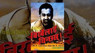 Nepali Movie – Birkhelai Chinchha