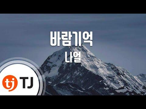 Memory Of The Wind 바람기억_Naul 나얼_TJ노래방 (Karaoke/lyrics/romanization/KOREAN)