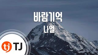 Memory Of The Wind 바람기억_Naul 나얼_TJ노래방 (Karaoke/lyrics/romanization/KOREAN)