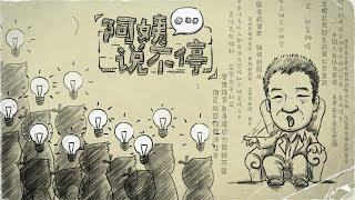 刘仲敬的诸夏 阿姨说不停-第五集(人物志-诸夏十大罪人-汉武帝)