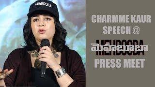 Charmme Kaur Speech at Mehbooba Press Meet || Puri Jagannadh, Akash Puri, Neha Shetty