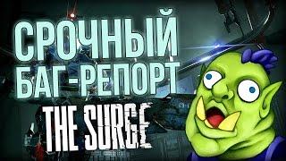 The Surge - СРОЧНЫЙ БАГ-РЕПОРТ