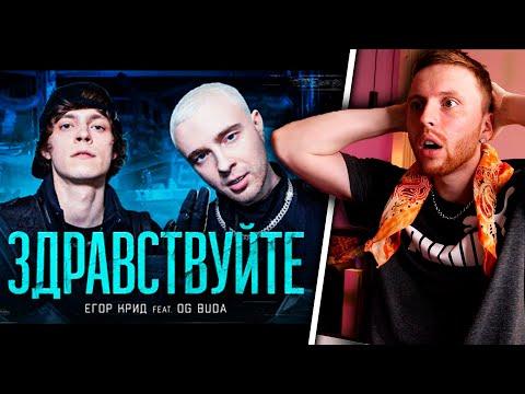🔥ЕГОР КРИД feat. OG Buda - ЗДРАВСТВУЙТЕ (КЛИП,2021) - РЕАКЦИЯ!