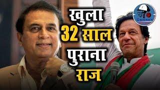 Sunil Gavaskar ने बताया Imran Khan और अपना 32 साल पुराना राज़ | Cricket Kesari
