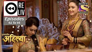 Weekly Reliv - Punyashlok Ahilya Bai - 10th May To 14th May 2021 - Episodes 91 To 95