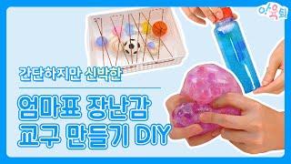 [슬라임볼, 반짝이 병] 신박한 아이 장난감, 교구 만…