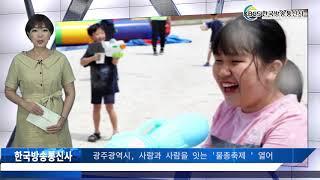 광주광역시 사람과 사람을 잇는 39물총축제 39 열어