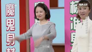 《健康之路》 20191127 这种脚疼莫忽视| CCTV科教