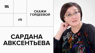 Мэр здорового человека: глава Якутска Сардана Авксентьева// «Скажи Гордеевой»