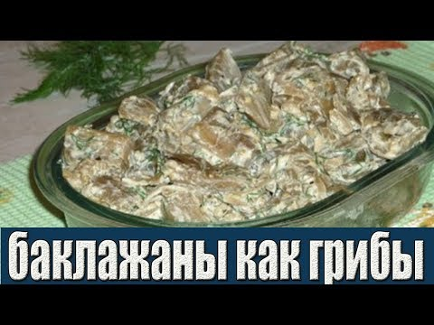 Как приготовить баклажаны быстро и вкусно