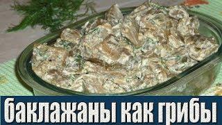 Жареные баклажаны как грибы.Баклажаны Рецепты.