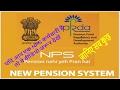 NPS_New Pension System an Overview_ जानिए सब कुछ नए पेंशन स्कीम के बारे में