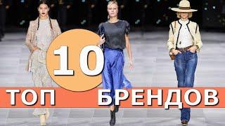 Топ 10 модные показы весна лето 2020 Коллекции брендов на Неделе моды