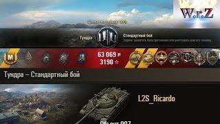 Объект 907  Просто красавец!  Тундра – Стандартный бой  World of Tanks 0.9.15