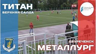 Титан (Верхняя Салда) - Металлург (Двуреченск) (лучшие моменты)