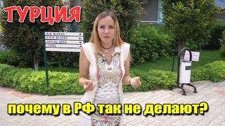 Почему в РФ такого нет? Как строят турки. Квартиры с бассейном, сауной и тренажеркой. Алания 2019