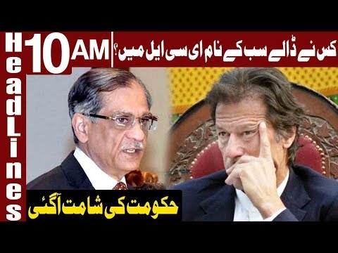 Cjp Angry on PTI Govt Over Placing Names in ECL | Headlines 10 AM | 31 December 2018 | Express News