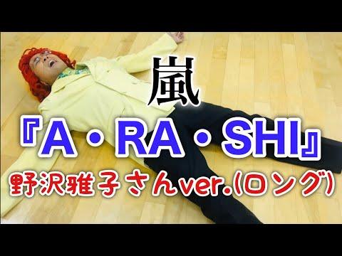 アイデンティティ田島による野沢雅子さんの「A・RA・SHI」