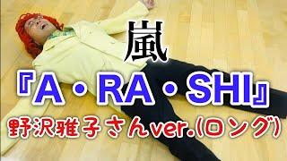 DRAGONBALL ドラゴンボールの孫悟空の声優でお馴染み野沢雅子さん(アイデンティティ田島)がテンション上がって、嵐の「A・RA・SHI」を踊るロングver.