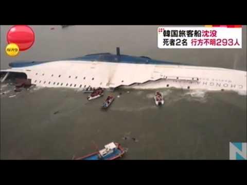 韓国の旅客船セウォル号(6825トン)が16日朝、南西部の珍島(チンド)付近で沈没