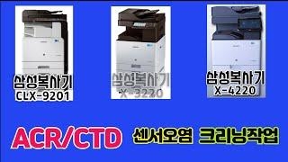 삼성복사기ACR센서오염(CLT-9201/X3220/X4…