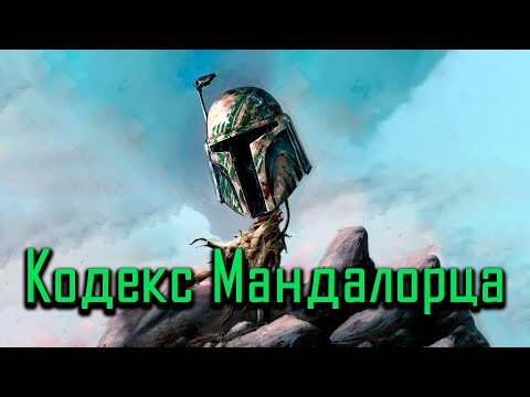 Мандалорский кодекс чести - Резол'наре (Шесть деяний) - Таков путь [Мандалорец история]