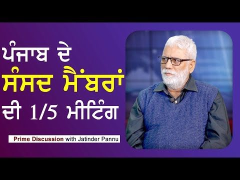 Prime Discussion With Jatinder Pannu #428_ਪੰਜਾਬ ਦੇ ਸੰਸਦ ਮੈਂਬ